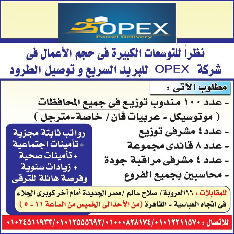 شركة opex للبريد السريع و توصيل الطرود تعلن عن مئات من الوظايف