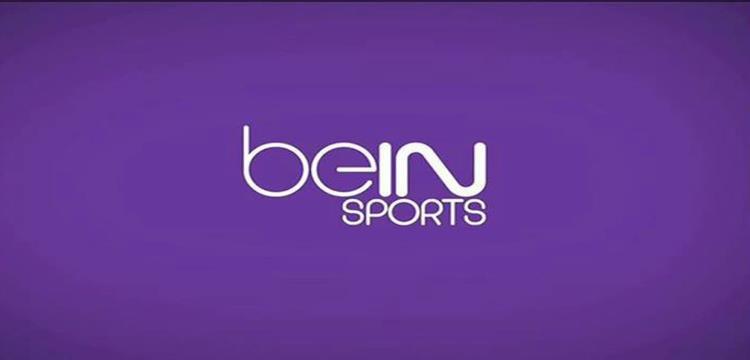 عاجل.. بي إن سبورتس تعلن رسميًا عن المباريات الـ 22 المذاعة عبر قنواتها المفتوحة مجانًا