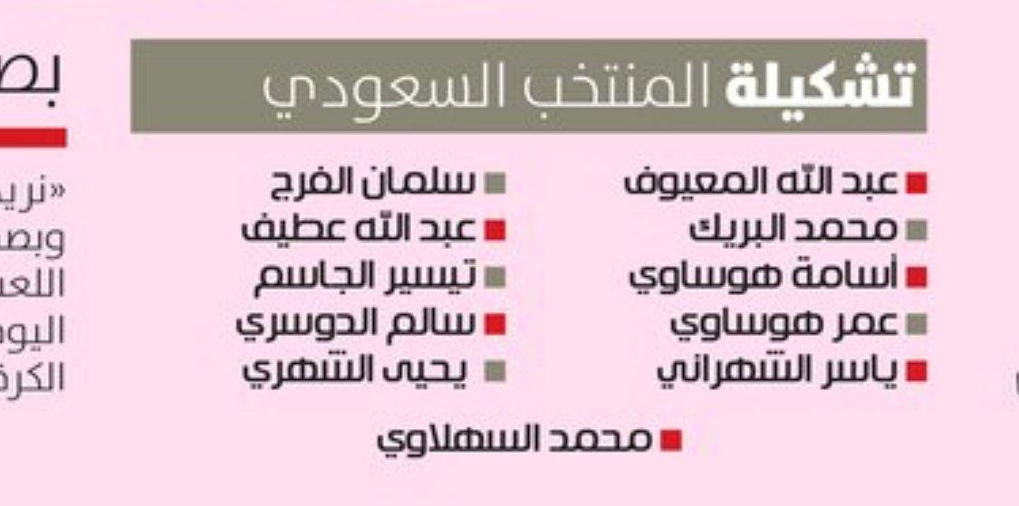 تشكيلة المنتخب السعودي-تشكيل-السعودية