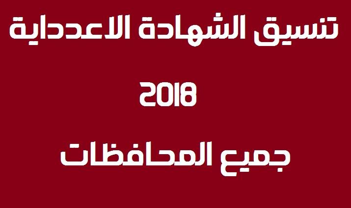 تنسيق القبول بالثانوية 2018 بجميع محافظات الجمهورية.والحد الأدنى لتنسيق الشهادة الإعدادية