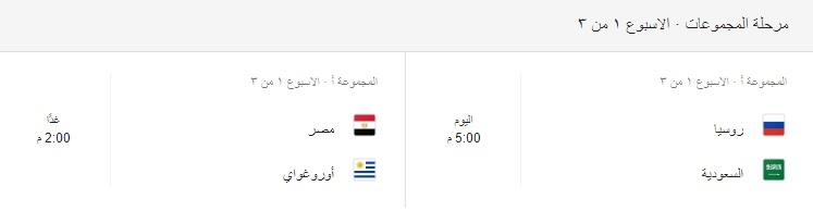 جدول مبارايات كأس العالم 2018 اليوم