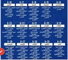 جدول مباريات كأس العالم 2018 بتوقيت مصر والسعودية الدور الأول