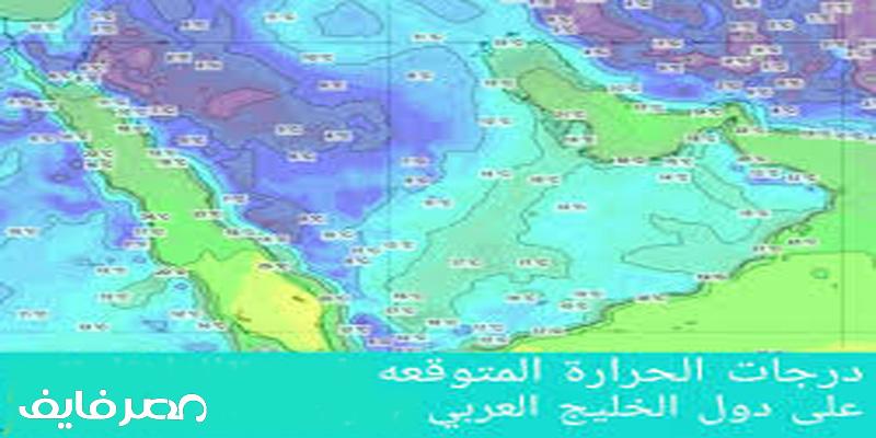 حالة الجو اليوم الاثنين 4/6/2018 ودرجات الحرارة المتوقعة لـ 36 ساعة القادمة لبعض المدن الخليجية والعراق