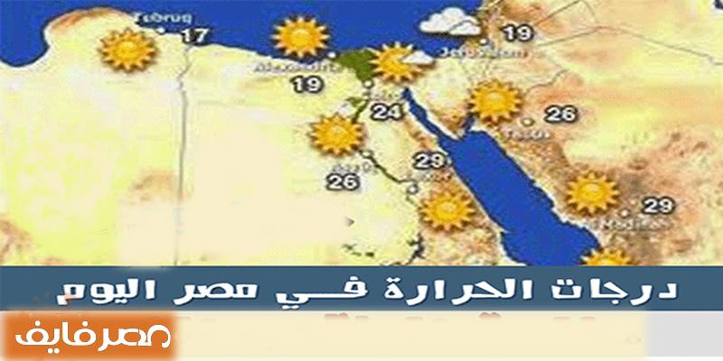 درجات الحرارة اليوم الاثنين 4/6/2018 على المدن المصرية ولمدة 36 ساعة