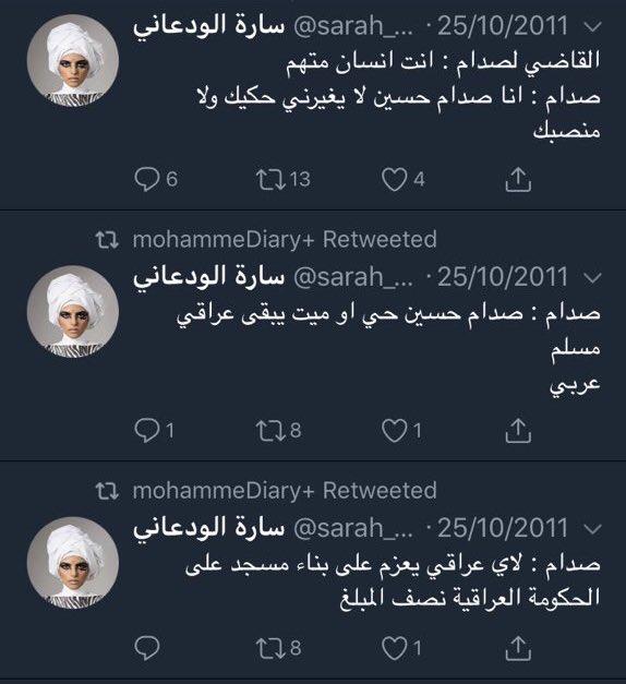 سارة الودعاني تدفع ثمن مدحها للرئيس العراقي صدام حسين1