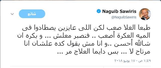 شاهد.. أول تعليق لـ«نجيب ساويرس» على رفع أسعار المواد البترولية 1