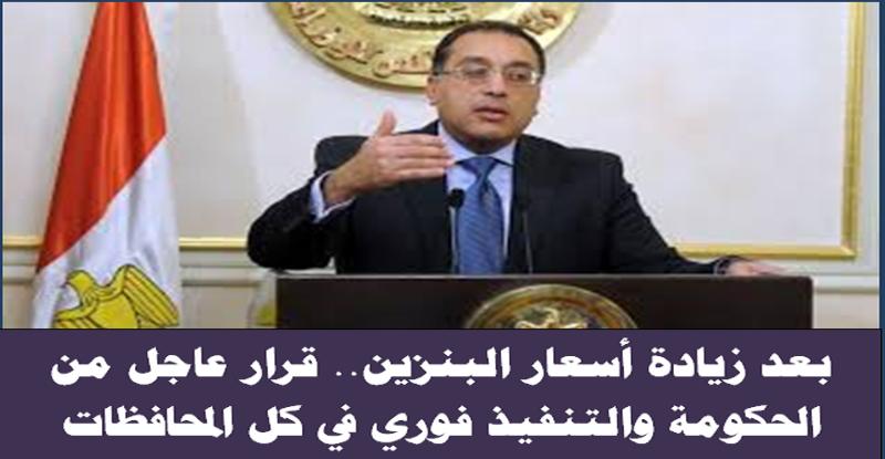 بعد زيادة أسعار البنزين.. قرار عاجل من الحكومة والتنفيذ فوري في كل المحافظات