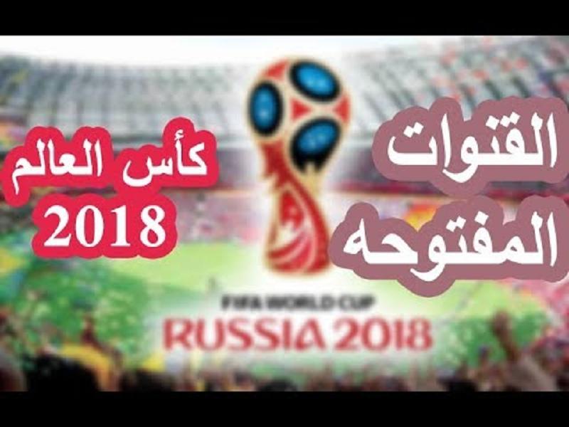 تعرف على موعد مباراة مصر و أوروجواي في مونديال روسيا 2018.. و القنوات الناقلة