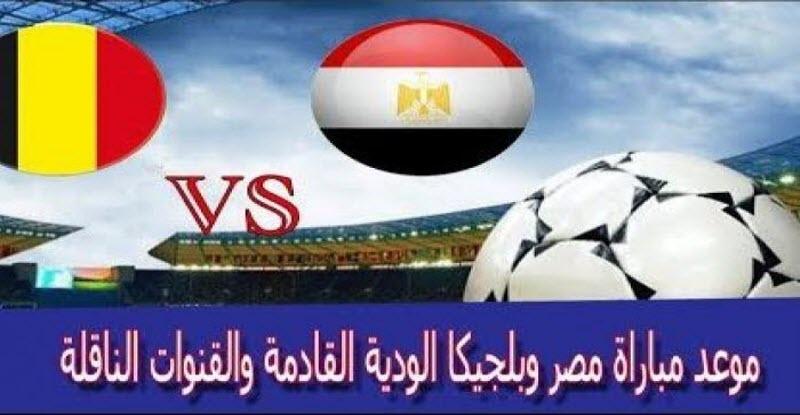موعد مباراة مصر وبلجيكا في بروكسيل والقنوات الناقلة