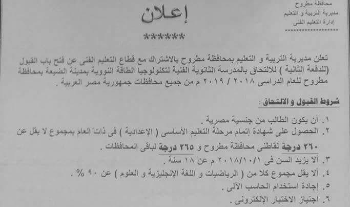 الشروط والأوراق المطلوبة للالتحاق بالمدرسة الثانوية الفنية لتكنولوجيا الطاقة النووية بمدينة الضبعة