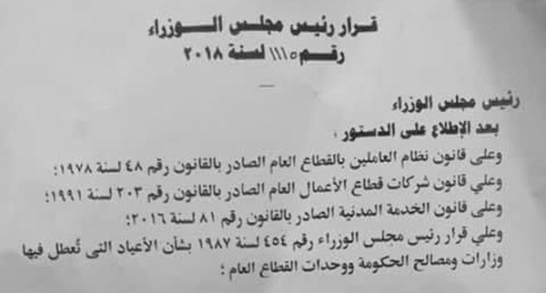 نص القرار الوزاري الخاص بتحديد موعد إجازة عيد الفطر المبارك للعاملين بالحكومة