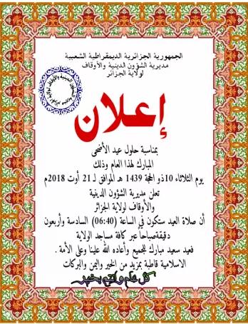 موعد صلاة عيد الأضحى في الجزائر