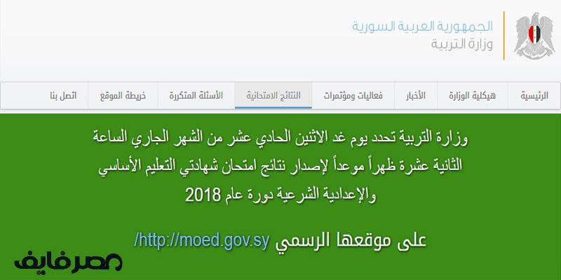موقع وزارة التربية والتعليم السوري