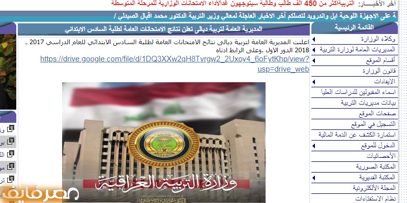 موقع وزارة التربية بالعراق