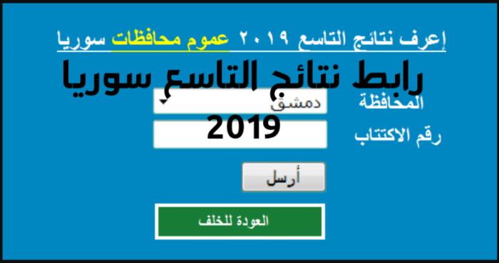 إستعلم عن نتائج التاسع في سوريا والإعدادية الشرعية 2019 برقم الاكتتاب عبر موقع moed.gov.sy