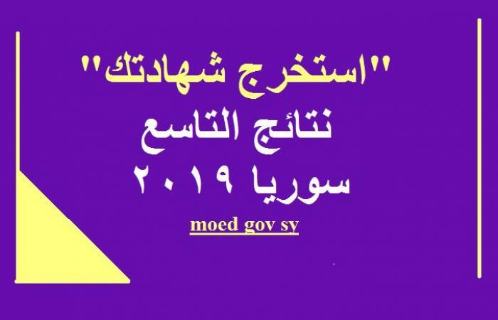 نتائج التاسع 2019 سوريا بالاسم ورقم الاكتتاب عبر موقع التربية moed.gov.sy