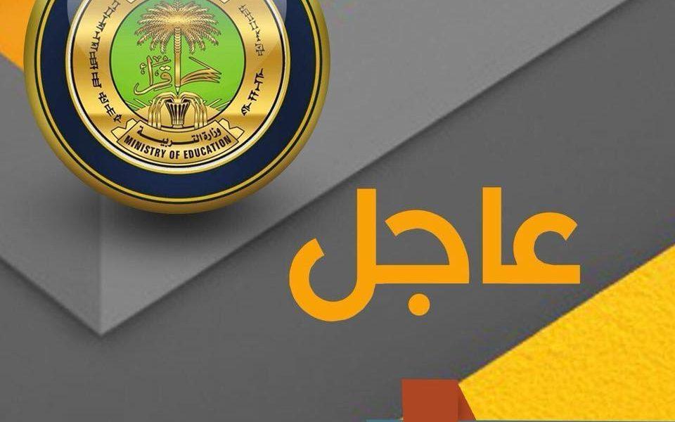 روابط نتائج الثالث متوسط 2018 بالعراق|جميع المحافظات العراقية عبر موقع وزارة التربية العراقية .moedu.gov.iq وناجح والنجاح