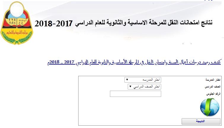نتائج الصف التاسع 2018 للثانوية اليمن ورابط موقع وزارة التربية والتعليم اليمنية