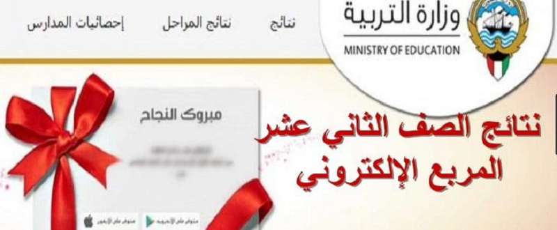 16 مصريا يتصدرون قائمة أوائل الثانوية العامة وإعلان النتيجة على موقع المربع الإلكتروني بالكويت