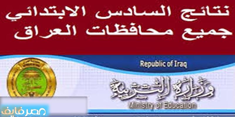 نتيجة الامتحان التمهيدي للصف السادس الابتدائي…ونتيجة الصف السادس الابتدائي 2018جميع المحافظات بدولة العراق