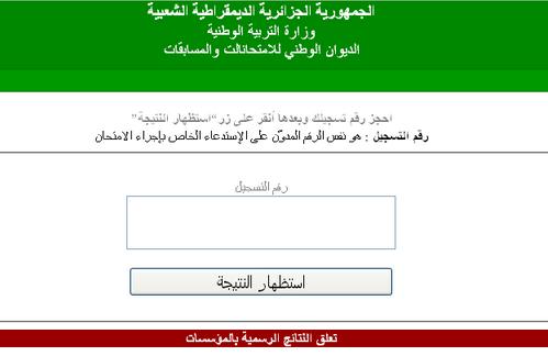 نتائج شهادة التعليم المتوسط الجزائر دورة جوان 2018 - نتائج البيام bem.onec.dz عبر موقع الديوان الوطني للامتحانات 1