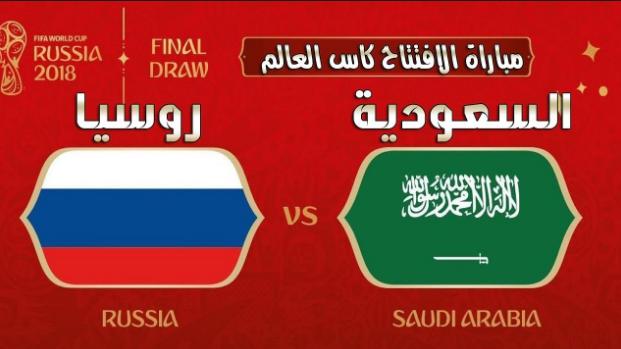 نتيجة مباراة السعودية وروسيا ببطولة كأس العالم روسيا 2018 لحظة بلحظة