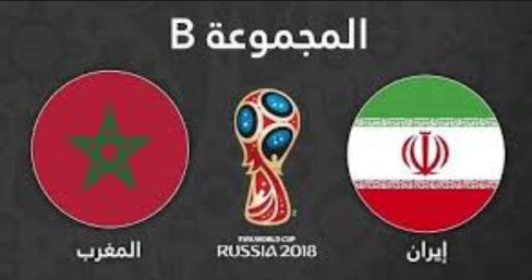 نتيجة مباراة المغرب وإيران ببطولة كأس العالم روسيا 2018 لحظة بلحظة