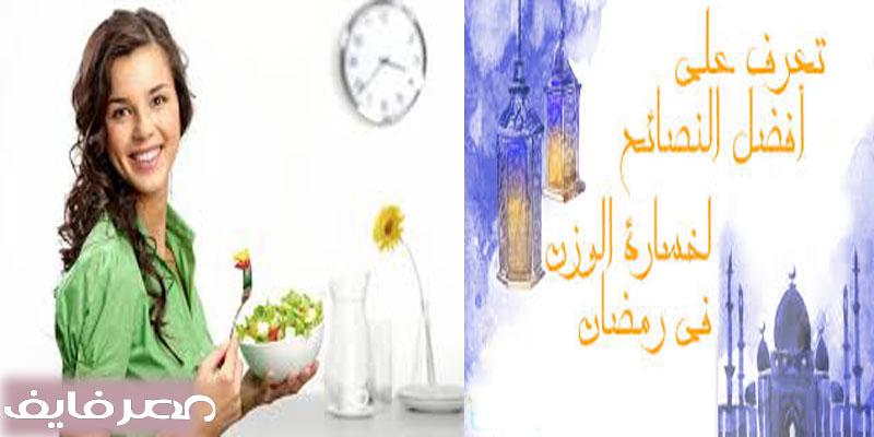 نصائح فعّالة لتجنب زيادة الوزن في رمضان