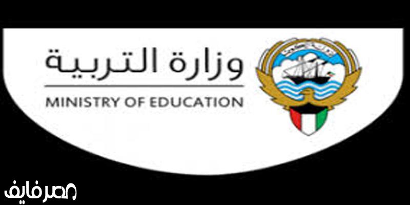 نتائج الثانوية العامة 2019 بالكويت بالرقم المدني على موقع المربع الإلكتروني وطالب وتطبيق  MOE Kuwait وقائمة بأسماء المصريين الأوائل