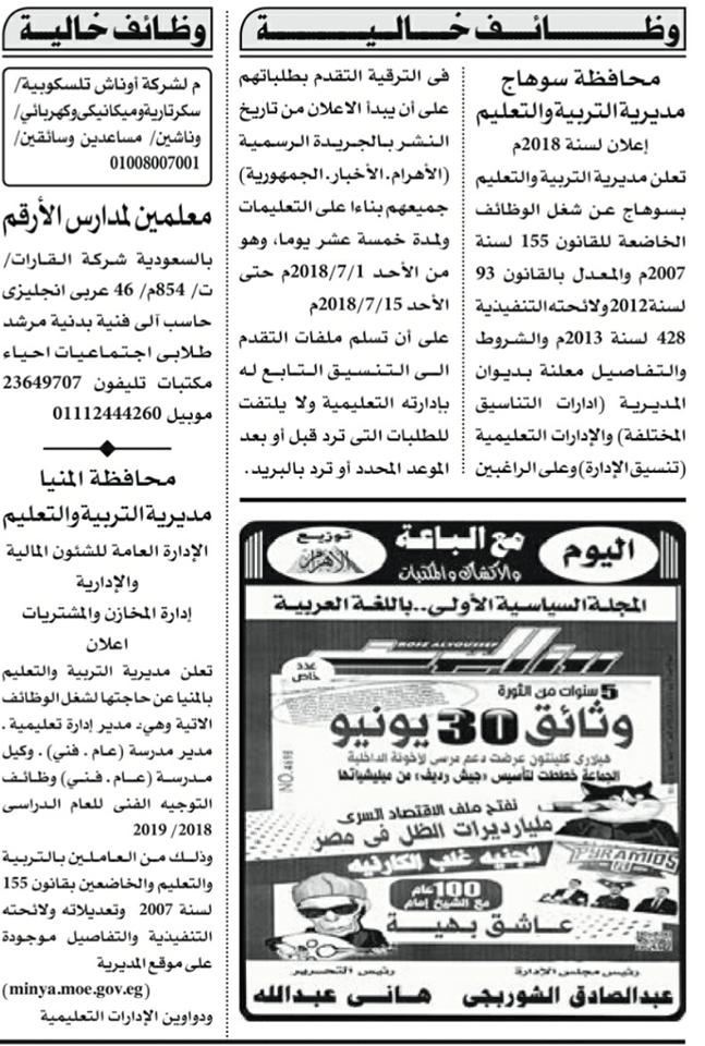 جريدة الأهرام وظائف خالية اليوم 14-7-2018 1