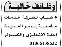 جريدة الأهرام وظائف خالية اليوم 14-7-2018 2