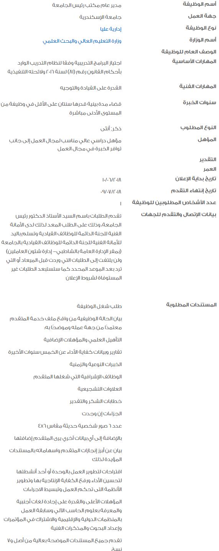 %D9%88%D8%B8%D8%A7%D8%A6%D9%81 %D8%A7%D9%84%D8%AD%D9%83%D9%88%D9%85%D8%A9 2018 - وظائف خالية في الحكومة المصرية لشهر يونيو 2018