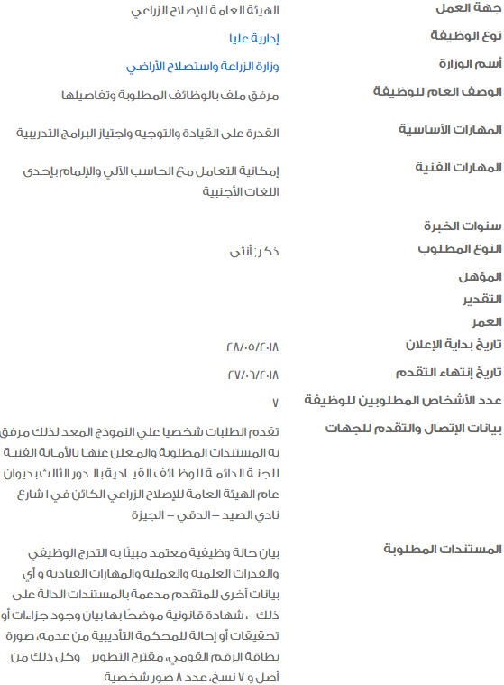 %D9%88%D8%B8%D8%A7%D8%A6%D9%81 %D8%AD%D9%83%D9%88%D9%85%D9%8A%D8%A9 2018 1 - وظائف خالية في الحكومة المصرية لشهر يونيو 2018