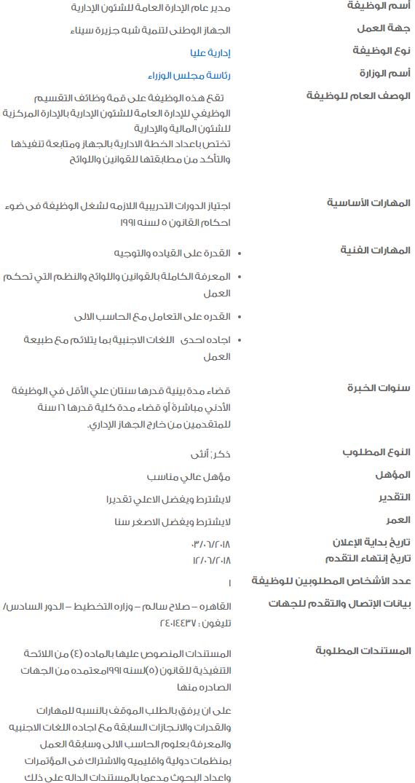 %D9%88%D8%B8%D8%A7%D8%A6%D9%81 %D8%AD%D9%83%D9%88%D9%85%D9%8A%D8%A9 2018 - وظائف خالية في الحكومة المصرية لشهر يونيو 2018