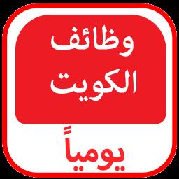 وظائف خالية في الكويت اليوم 2-9-2018 وظائف الصحف الكويتية