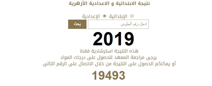 برقم الجلوس .. نتيجة الشهادة الإعدادية الأزهرية 2019 بجميع المحافظات