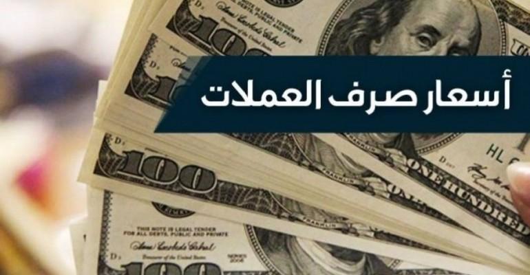 أسعار العملات اليوم 3\7\2018 مقابل الجنيه المصري