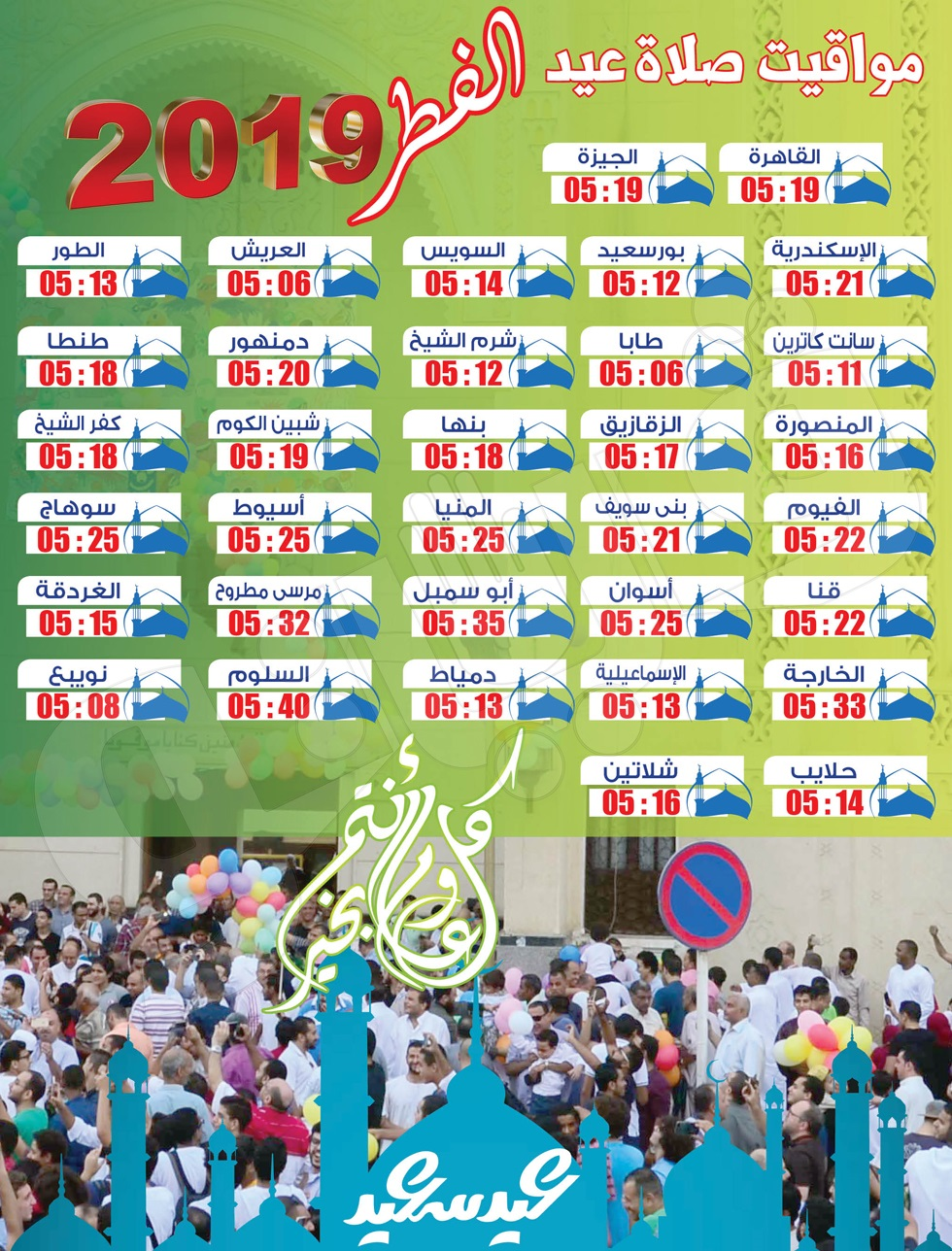 مواعيد صلاة عيد الفطر المبارك لعام 2019 في جميع محافظات مصر