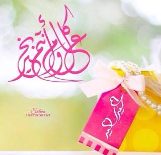 صور خلفيات العيد الفطر المبارك 2019 لمواقع التواصل الاجتماعي