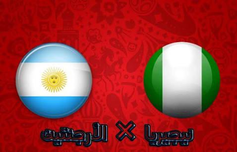 مباراة أكون أو لا اكون تعرف على موعد مباراة الأرجنتين ونيجيريا التشكيل المتوقع لمصر والقنوات الناقلة لمباراة الأرجنتين ونيجيريا