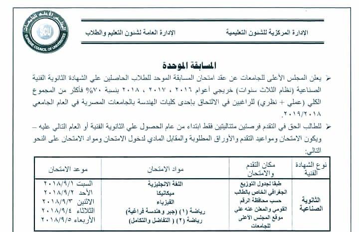 إعلان المسابقة الموحدة للالتحاق بكلية الهندسة للطلاب الحاصلين على دبلوم صنايع نظام 3 سنوات