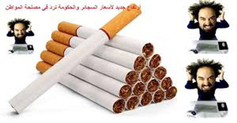 تعرف على الزيادة الجديدة في اسعار السجائر صباح الغد الخميس 12 يوليو 2018