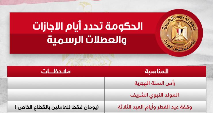 الحكومة تحدد أيام الإجازات والعطلات الرسمية للمدارس والجامعات والمصالح الحكومية