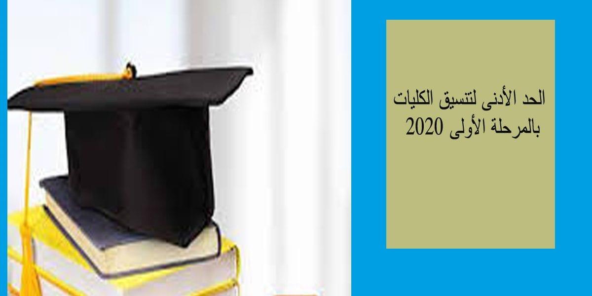 نتيجة تنسيق المرحلة الأولى الحد الأدنى لتنسيق الكليات بالمرحلة الأولى 2020 والكليات الشاغرة بالمرحلة الثانية
