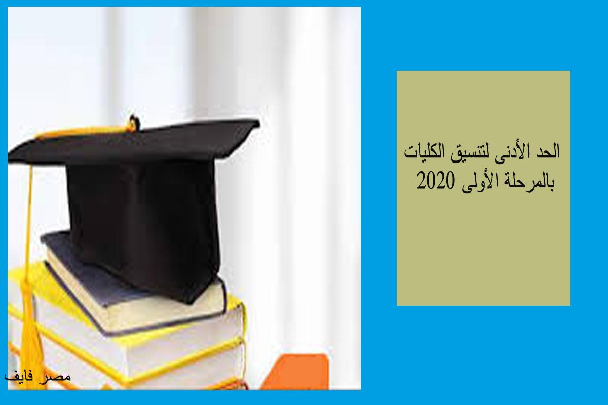 الحد الأدنى لتنسيق الكليات بالمرحلة الأولى 2020