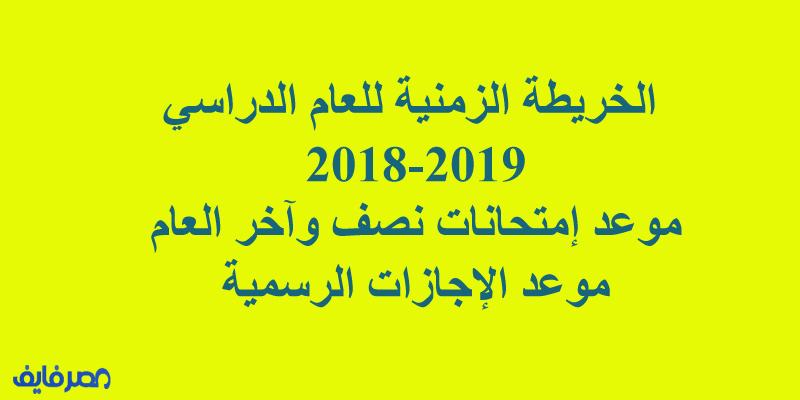 موعد إمتحانات آخر العام 2019 طبقا للخريطة الزمنية لوزارة التعليم