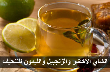الشاي الاخضر-الزنجبيل-الليمون