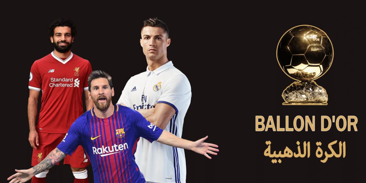الفيفا : فتح باب التصويت للجمهور لاختيار أفضل ثلاث لاعبين في العالم