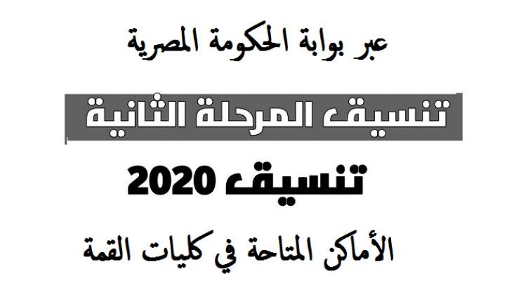 بالدرجات  نتيجة تنسيق المرحلة الثانية 2020 تنسيق الكليات بالدرجات من موقع التنسيق للشعبتين العلمية والأدبية 5