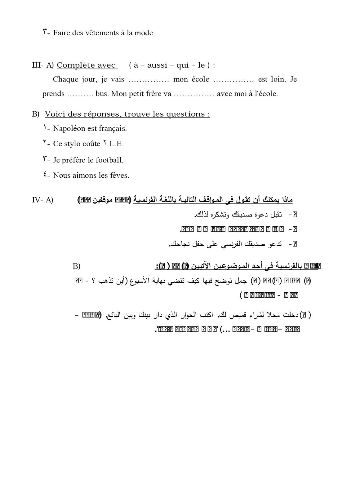 مراجعات ليلة الامتحان في الصف الأول الثانوي 2019 بجميع المواد